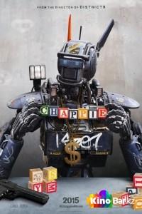 Фильм Робот по имени Чаппи смотреть онлайн