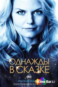 Фильм Однажды в сказке 1 сезон смотреть онлайн