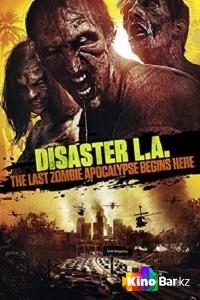 Фильм Вторжение в Лос-Анджелес смотреть онлайн