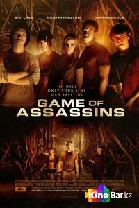 Фильм Игра для убийц смотреть онлайн