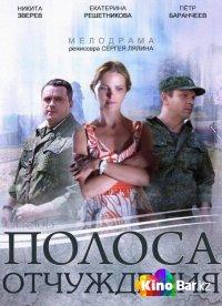 Фильм Полоса отчуждения смотреть онлайн