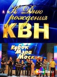 Фильм КВН. Кубок мэра Москвы смотреть онлайн