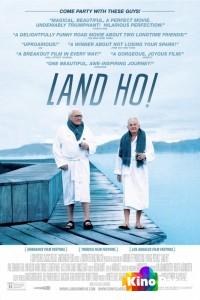 Фильм Земля Хо! смотреть онлайн