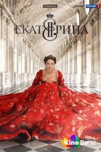 Фильм Екатерина смотреть онлайн