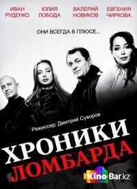 Фильм Хроники ломбарда 20 серия смотреть онлайн