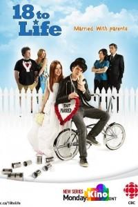 Фильм 18 для жизни 1 сезон 5 серия смотреть онлайн