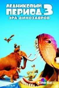 Фильм Ледниковый период 3: Эра динозавров смотреть онлайн