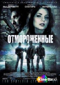 Фильм Отмороженные / Морозилка смотреть онлайн