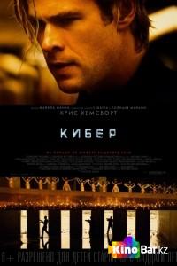 Фильм Кибер смотреть онлайн