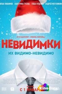 Фильм Невидимки смотреть онлайн