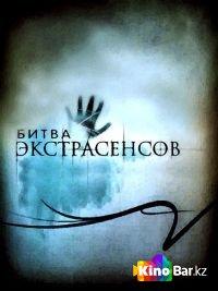 Фильм Битва экстрасенсов 1 сезон смотреть онлайн
