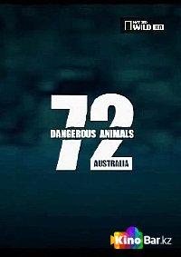 Фильм 72 самых опасных животных Австралии смотреть онлайн