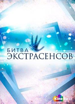 Фильм Битва экстрасенсов 6 сезон смотреть онлайн