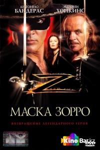 Фильм Маска Зорро смотреть онлайн