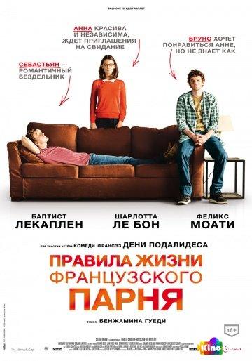 Фильм Правила жизни французского парня смотреть онлайн