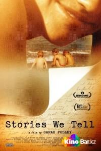 Фильм Истории, которые мы рассказываем смотреть онлайн
