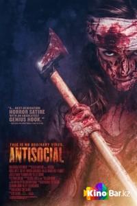 Фильм Антисоциалка смотреть онлайн