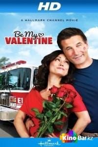 Фильм Будь моим Валентином смотреть онлайн