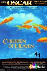 Фильм Дети небес смотреть онлайн
