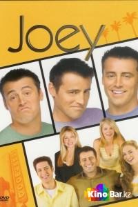 Фильм Джоуи 2 сезон смотреть онлайн