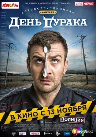 Фильм День дурака смотреть онлайн