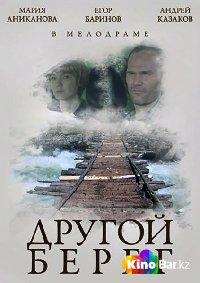 Фильм Другой берег смотреть онлайн