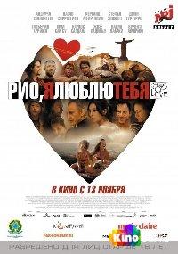 Фильм Рио, я люблю тебя смотреть онлайн
