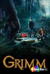 Фильм Гримм 2 сезон смотреть онлайн