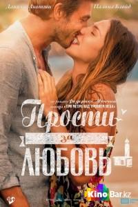 Фильм Прости за любовь смотреть онлайн