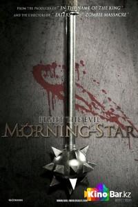 Фильм Утренняя звезда смотреть онлайн