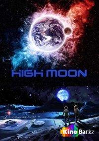 Фильм Раскалённая Луна смотреть онлайн