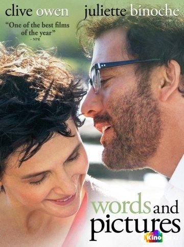 Фильм Любовь в словах и картинках смотреть онлайн