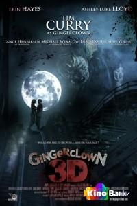 Фильм Рыжий клоун смотреть онлайн