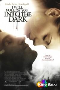 Фильм В темноте смотреть онлайн