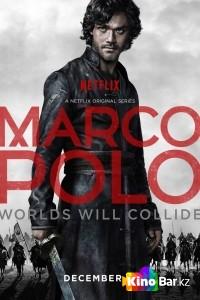 Фильм Марко Поло 1 сезон 10 серия смотреть онлайн