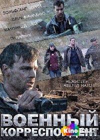 Фильм Военный корреспондент смотреть онлайн