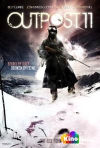 Фильм Бункер 11 смотреть онлайн