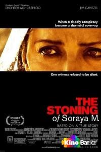 Фильм Забивание камнями Сорайи М. смотреть онлайн