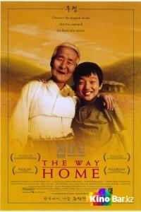 Фильм Дорога к дому смотреть онлайн