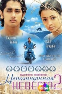 Фильм Непохищенная невеста2 смотреть онлайн