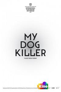 Фильм Мой пёс Киллер смотреть онлайн