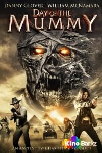 Фильм День мумии смотреть онлайн