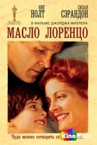 Фильм Масло Лоренцо смотреть онлайн