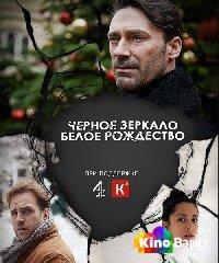 Фильм Черное зеркало. Белое Рождество смотреть онлайн
