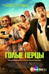 Фильм Голые перцы смотреть онлайн