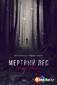 Фильм Мёртвый лес смотреть онлайн