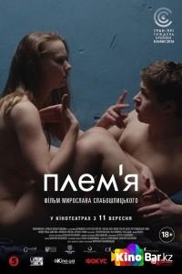 Плем'я (2015) українською