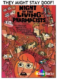 Фильм Финес и Ферб: Ночь живых аптекарей смотреть онлайн