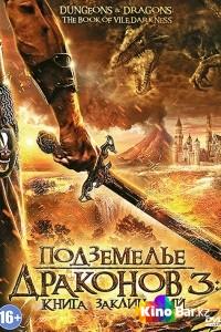 Фильм Подземелье драконов 3: Книга заклинаний смотреть онлайн