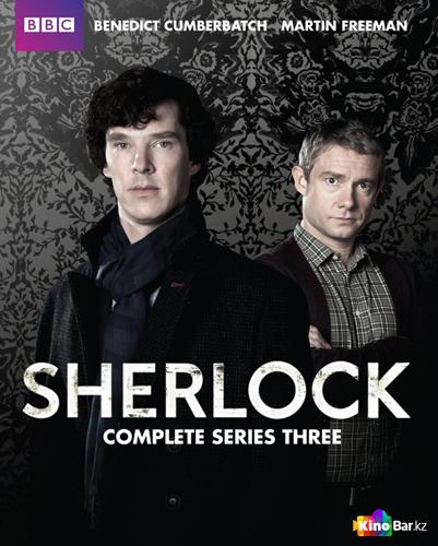 Фильм Шерлок 3 сезон: Спецвыпуск смотреть онлайн